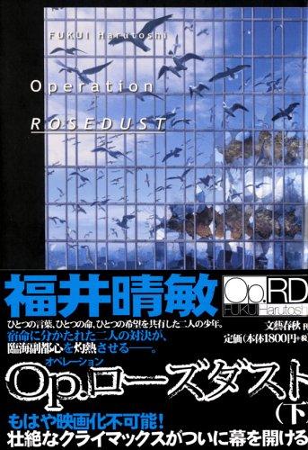 Op.ローズダスト(下)