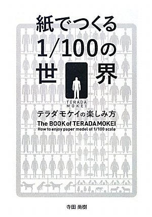 How To Enjoy The Worlds Teradamokei Of 1 100 To Make With Paper  Japan Import
