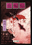血蝙蝠<「由利先生」シリーズ> (角川文庫)
