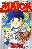 Major―Dramatic baseball comic (1) (少年サンデーコミックス)
