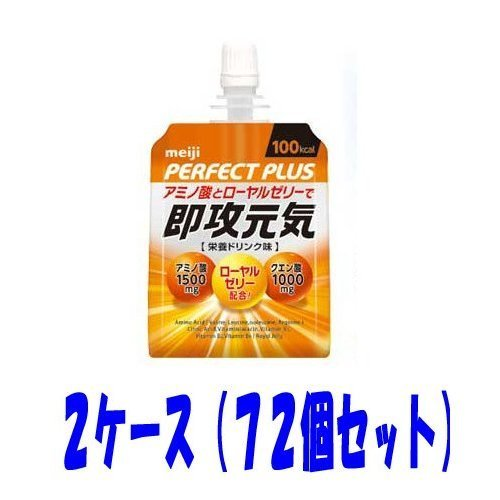Meiji Perfect plus immediate healthy jelly amino acid and royal jelly 180g pouch 72 pieces (2 cases) by Perfect Plus