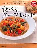 食べるスープレシピ (特選実用ブックス)