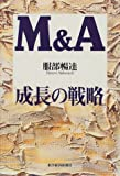 M&A成長の戦略