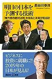 明日の日本を予測する技術 「権力者の絶対法則」を知ると未来が見える! (講談社+α新書)