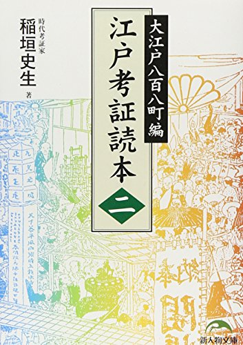 江戸考証読本 (2) 大江戸八百八町編 (新人物文庫)