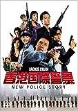 香港国際警察 NEW POLICE STORY (通常版) [DVD]
