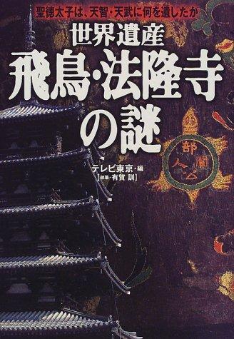 世界遺産 飛鳥・法隆寺の謎―聖徳太子は、天智・天武に何を遺したか