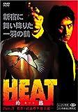 HEAT-灼熱-(2) [DVD]