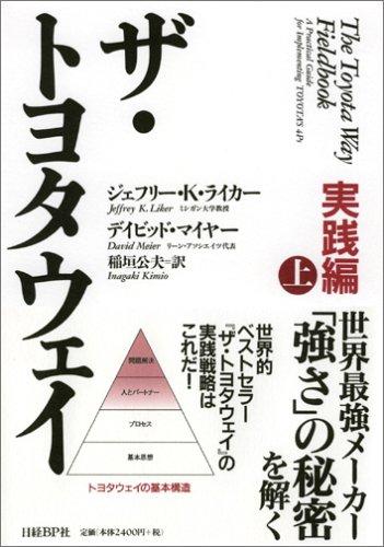 ザ・トヨタウェイ 実践編 (上)