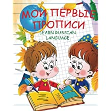 Moi Pervie Propisi: My First Handwriting Activiti Book (Russian Alphabet): A tracing workbook for Russian language learners