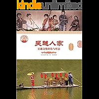 吴越人家 : 吴越文化特色与形态
