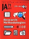 JA 71 AUTUMN, 2008  リサーチの方法