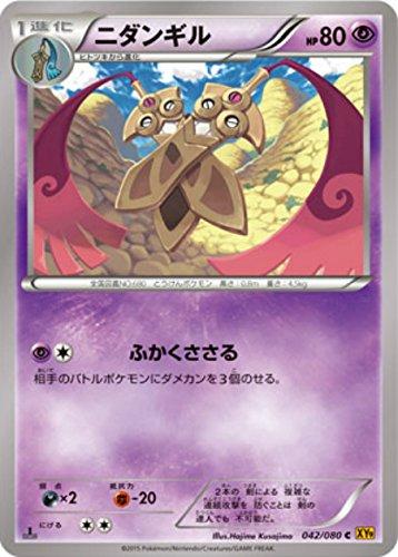 Pokemon Card Japanese - Doublade 042/080 XY9 - 1st Edition