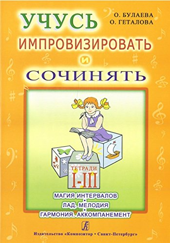 Download Learning to Improvise and Compose. Creative notebook I–III. Magic of the intervals. Mode. Melody. Harmony. Accompaniment pdf
