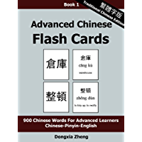Advanced Chinese Flash Cards: Book 1 of 4 - 900 Frequent Chinese Words With Pinyin For Advanced Learners [Traditional…