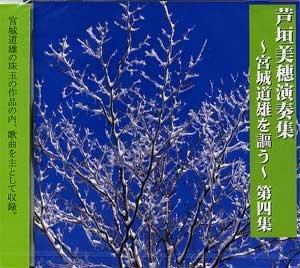 CD Japanese Koto Michio Miyagi Collection Vol.4 by Miho Ashigaki Haru no Umi - The Spring sea w/import ()