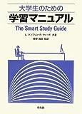 img - for Daigakusei no tameno gakushu   manyuaru book / textbook / text book