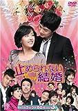 止められない結婚 パーフェクトBOX Vol.3 [DVD]  JVDK1120