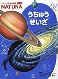 うちゅう せいざ (フレーベル館の図鑑ナチュラ)