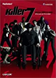 killer 7 オフィシャルコンプリートガイド (カプコンオフィシャルブックス)