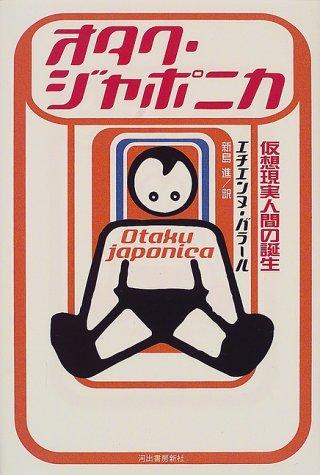 オタク・ジャポニカ―仮想現実人間の誕生