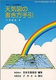 天気図の書き方手引―やさしい天気図教室