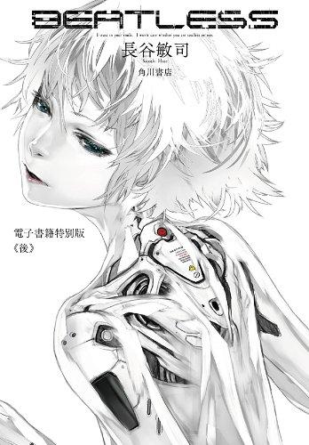 BEATLESS 電子特別版 《後》 (角川書店単行本)