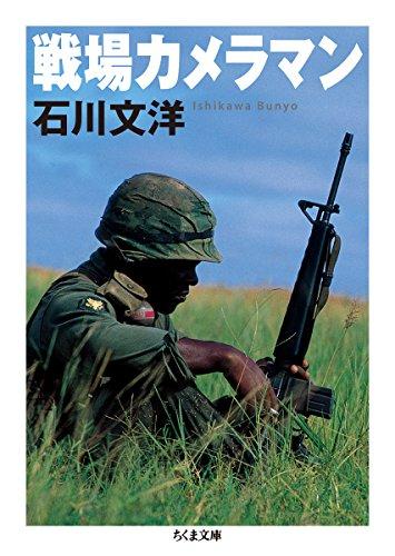 戦場カメラマン (ちくま文庫)