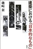 建築における「日本的なもの」
