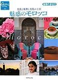 美食と雑貨と美肌の王国 魅惑のモロッコ (地球の歩き方―GEM STONE)
