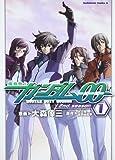 Mobile Suit Gundam 00 Second Season Manga Vol. 1 (Japanese Import)