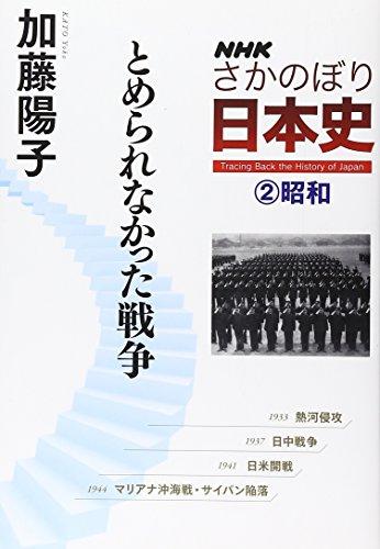 NHK さかのぼり日本史(2) 昭和 とめられなかった戦争