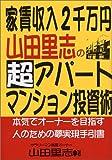 家賃収入2千万円 山田里志の超アパート・マンション投資術―本気でオーナーを目指す人のための夢実現手引書