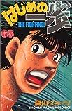 はじめの一歩(65) (講談社コミックス)