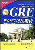 新东方•新GRE核心词汇考法精析