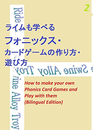 Amazon com: How to make your own phonics card games and play