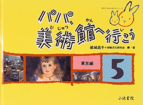 パパ、美術館へ行こう〈5〉東京編 (親子で文化を旅するシリーズ)