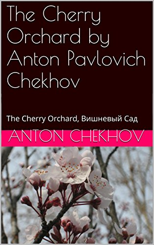The Cherry Orchard by Anton Pavlovich Chekhov (Russian Edition): The Cherry Orchard in Russian, Вишневый сад на русском языке