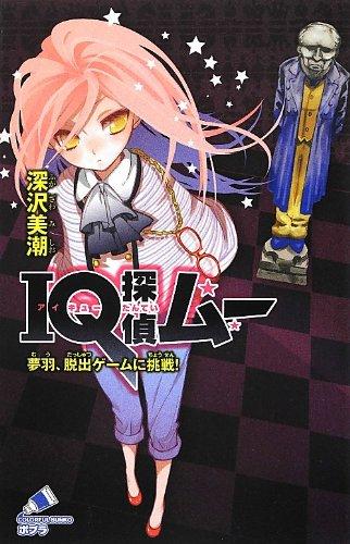 IQ探偵ムー 夢羽、脱出ゲームに挑戦! (ポプラカラフル文庫)