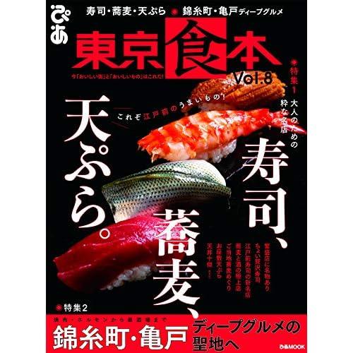 東京食本 表紙画像