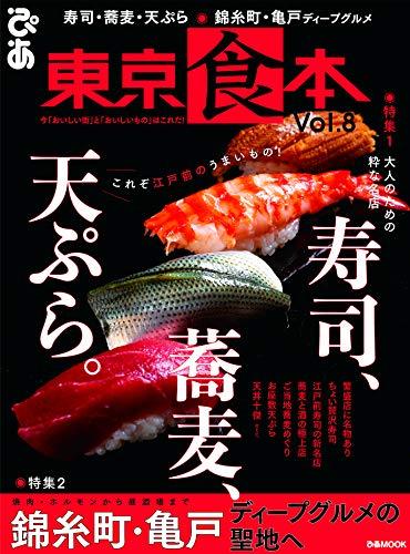東京食本 最新号 表紙画像