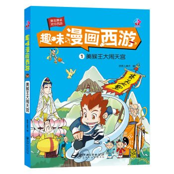 Download Interesting cartoon westward journey: Monkey King big heaven(Chinese Edition) pdf
