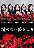 Japanese TV - Kagi No Nai Yume Wo Miru DVD Collector's Box (2DVDS) [Japan DVD] FXBA-62932
