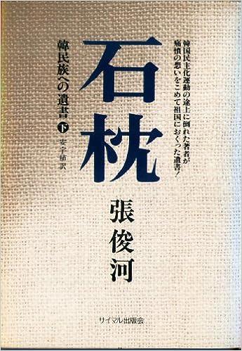石枕 下―韓民族への遺書   安宇...