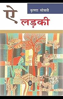 Zindaginama hindi edition ebook krishna sobti amazon aai larki hindi edition fandeluxe Image collections