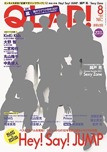QLAP! 2017年8月号