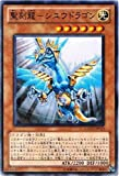 遊戯王 GAOV-JP023-N 《聖刻龍-シユウドラゴン》 Normal
