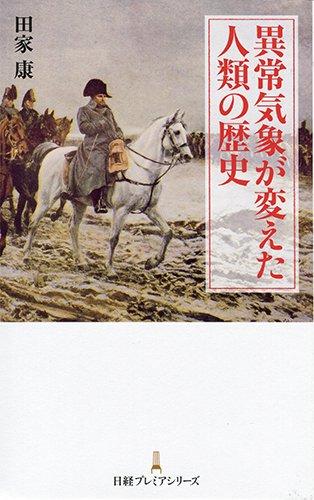 異常気象が変えた人類の歴史 (日経プレミアシリーズ)