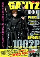 GANTZ the 1000 vol.2