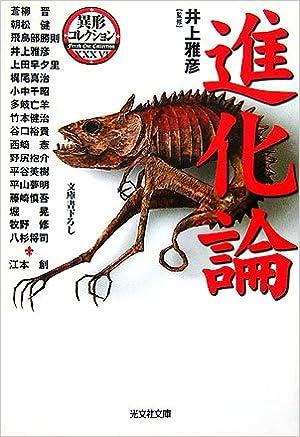 進化論 異形コレクション (光文社文庫) | 井上 雅彦 |本 | 通販 | Amazon